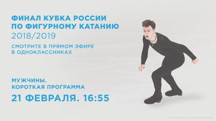 Мужчины. Короткая программа. Финал Кубка РФ по фигурному катанию