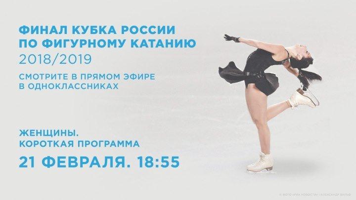 Женщины. Короткая программа. Финал Кубка РФ по фигурному катанию