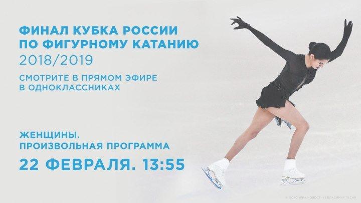 Женщины. Произвольная программа. Финал Кубка РФ по фигурному катанию