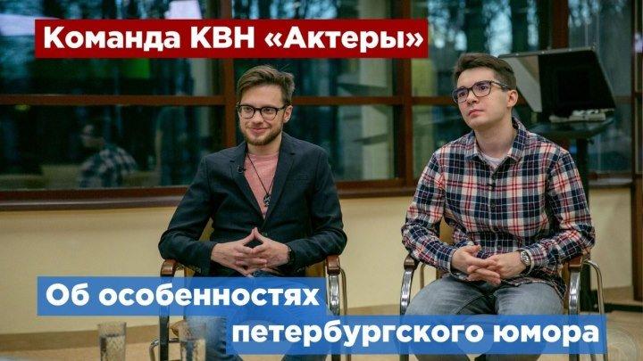 Петербургская команда «Актеры» прошла в Высшую лигу КВН