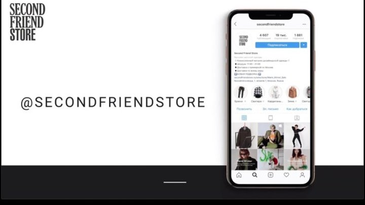 Интересный инстаграм - Second Friend Store