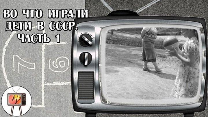 Во что играли дети в СССР. Часть 1