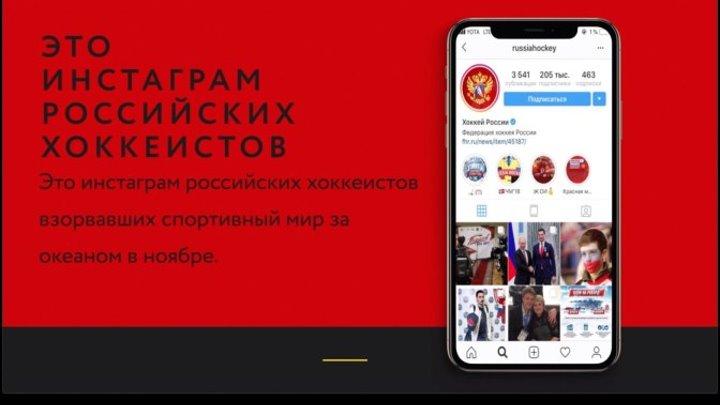 Интересный инстаграм - Хоккей России