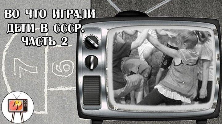 Во что играли дети в СССР. Часть 2