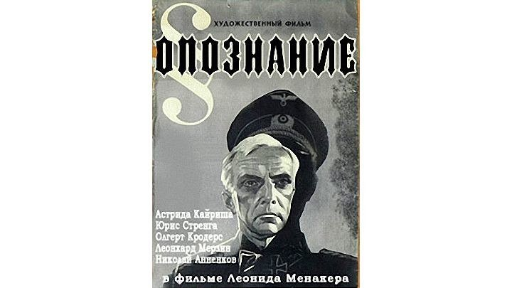 Опознание (1973)
