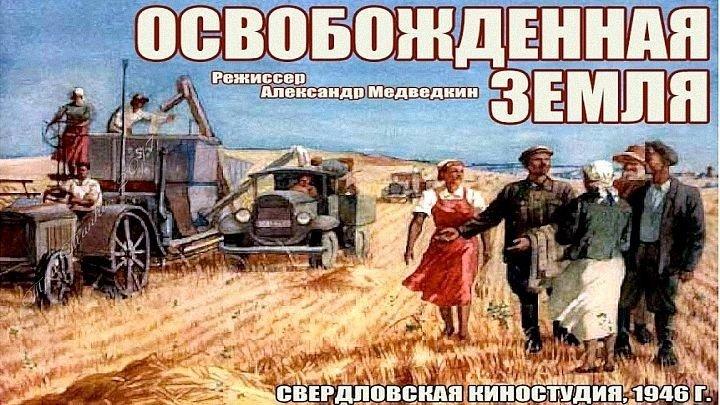 Освобождённая земля (1946)