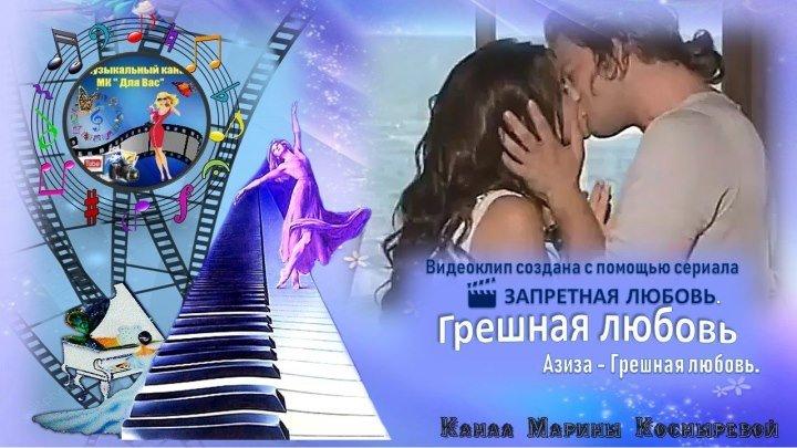 🔷✍️#Кыванч Татлытуг. & #Берен Саат 🎬🔷 #Грешная любовь. 🔷🌷# «Запретная любовь»