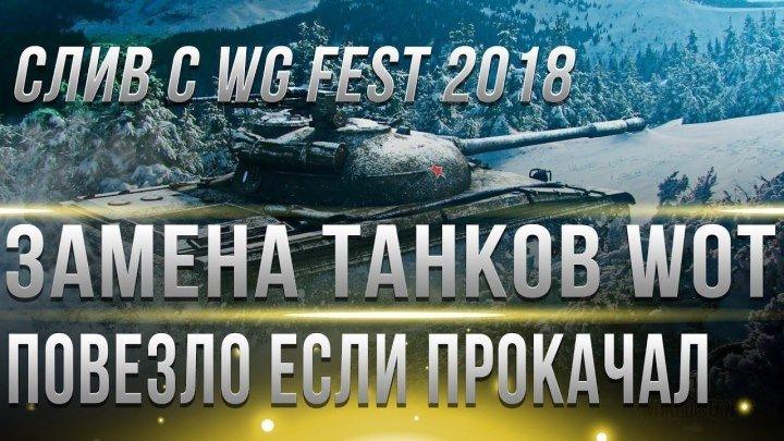 #Marakasi_wot: 📅 📺 🚽 ЗАМЕНА ТАНКОВ wot 2019 - СЛИВ С WG FEST 2018 - СРОЧНО КАЧАЙ ЭТИ ДВЕ ВЕТКИ В WOT - world of tanks #2019 #слив #2018 #видео