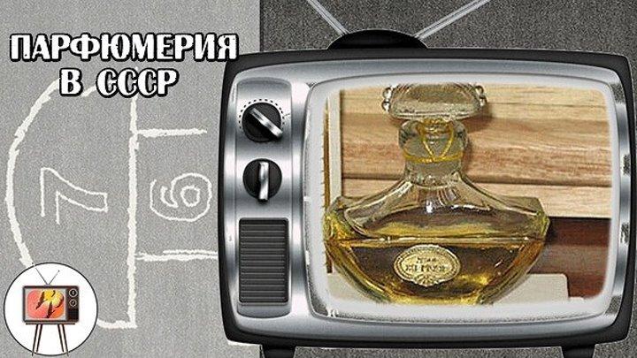 Парфюмерия в СССР