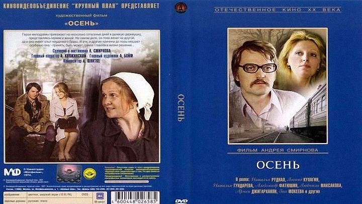 Осень (1974)