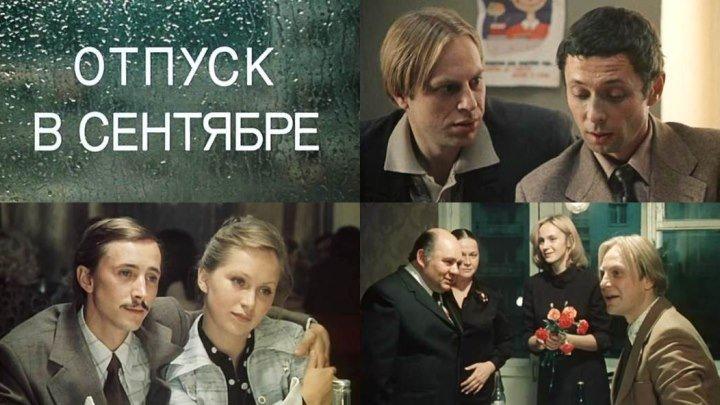 """Фильм """"Отпуск в сентябре""""_1979 (драма)."""