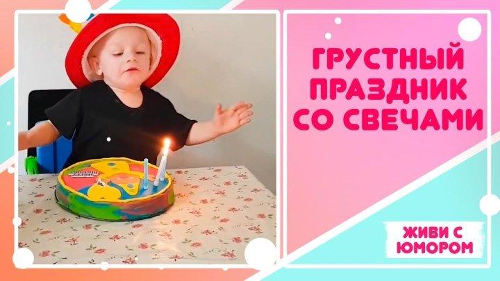 День рождения — грустный праздник