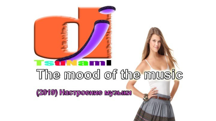 DJ TsuNamI _ The mood of the music. (2019) Настроение музыки. Official video.