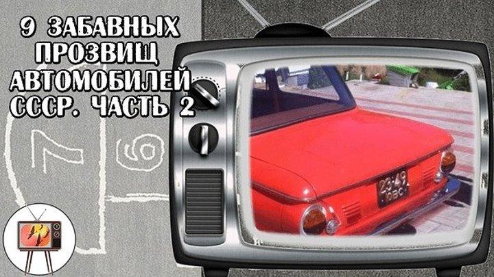 9 забавных прозвищ автомобилей СССР. Часть 2