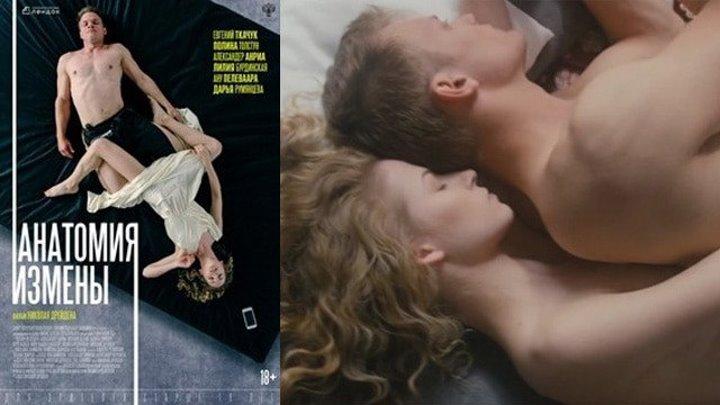 Фильм «Анатомия измены», 2018 год, мелодрама, драма, арт-хаус, HD.