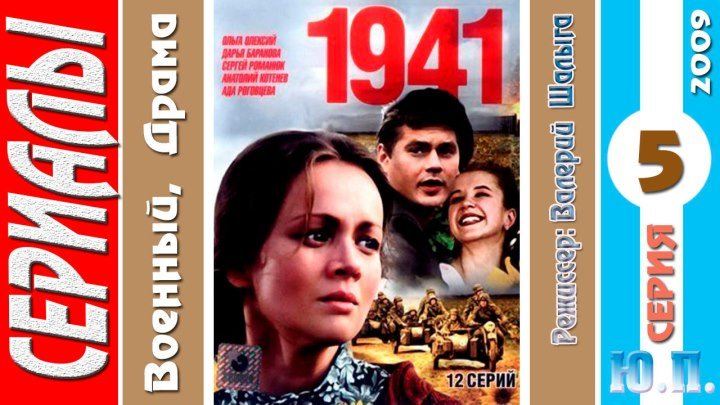 1941. (5 Серия из 12. первый сезон) Драма, военный. ( 2009 )