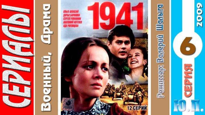 1941. (6 Серия из 12. первый сезон) Драма, военный. ( 2009 )