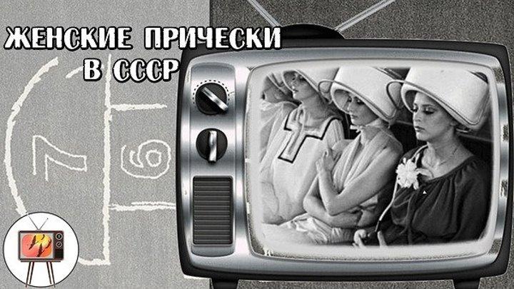 Женские прически в СССР