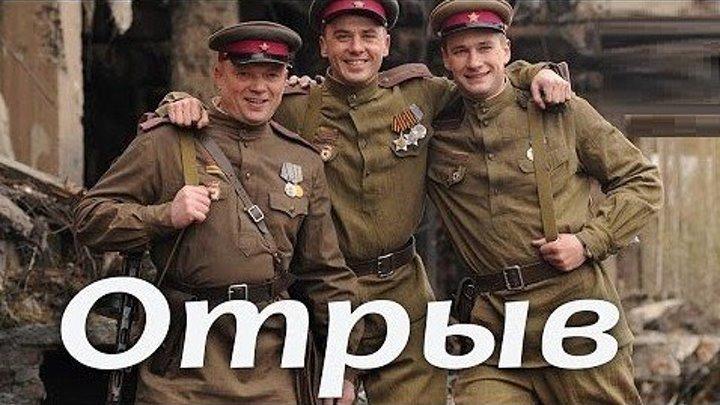ОТРЫВ (1 Серия Военный-Драма Россиия-2О12г.) Сериал