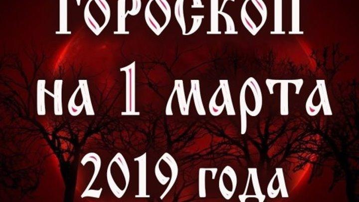 #AstroTube: 📅 Гороскоп на сегодня 1 марта 2019 года Астрологический прогноз каждому знаку зодиака #март #2019