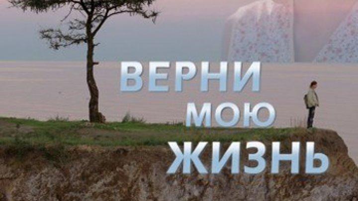 Верни мою жизнь / Серия 2 из 4 (2018, Мелодрама( MASLOV