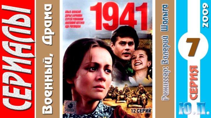 1941. (7 Серия из 12. первый сезон) Драма, военный. ( 2009 )
