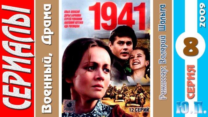 1941. (8 Серия из 12. первый сезон) Драма, военный. ( 2009 )