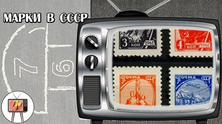 Марки в СССР