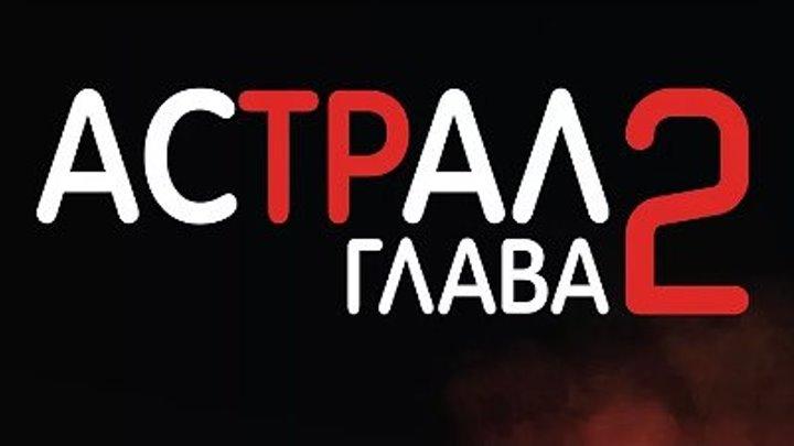"Трейлер к фильму ""Астрал: Глава 2"" (Insidious: Chapter 2) на русском"