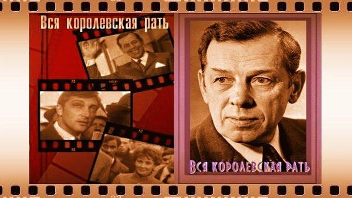 Вся королевская рать.1,2,3 серии 1971