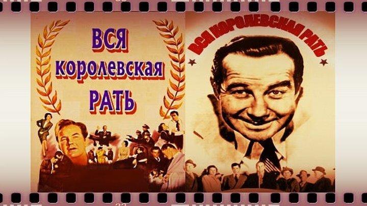 Вся королевская рать. 1949