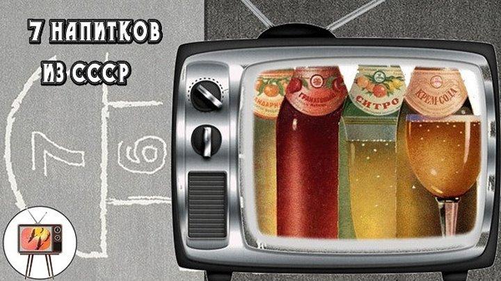 7 напитков из СССР