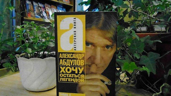 Александр Абдулов Хочу остаться легендой аудиокнига