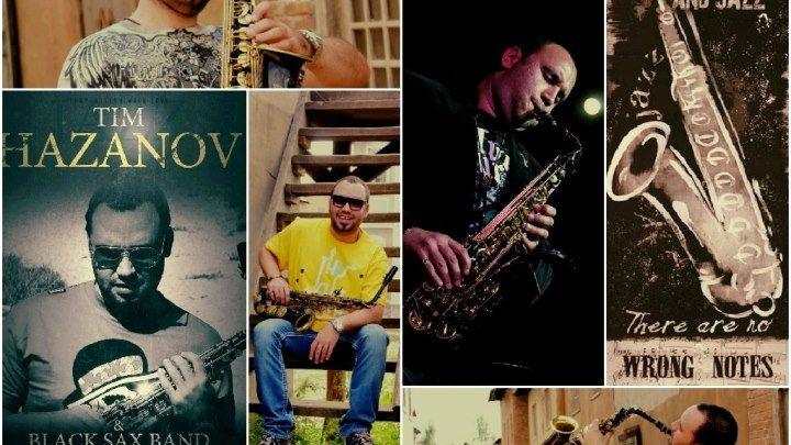 НАШ JAZZ - виртуозный саксофонист Тимофей Хазанов и группа BLACKSAX.