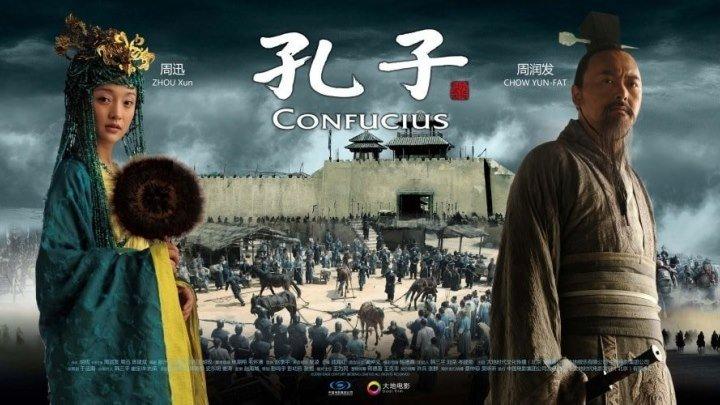 """Фильм """"Конфуций"""" (2011) - Отличный фильм для любителей востока."""