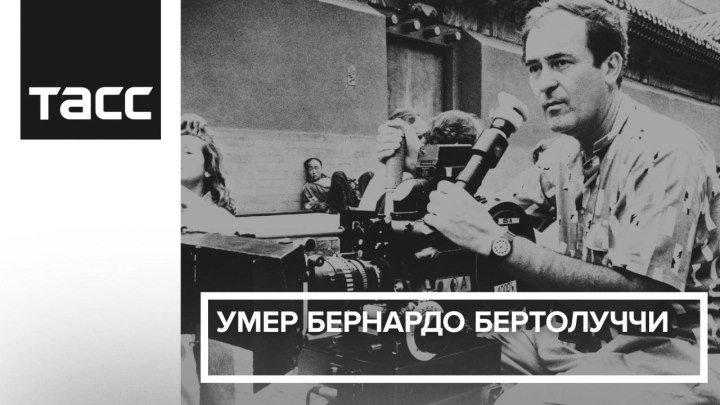 Умер Бернардо Бертолуччи