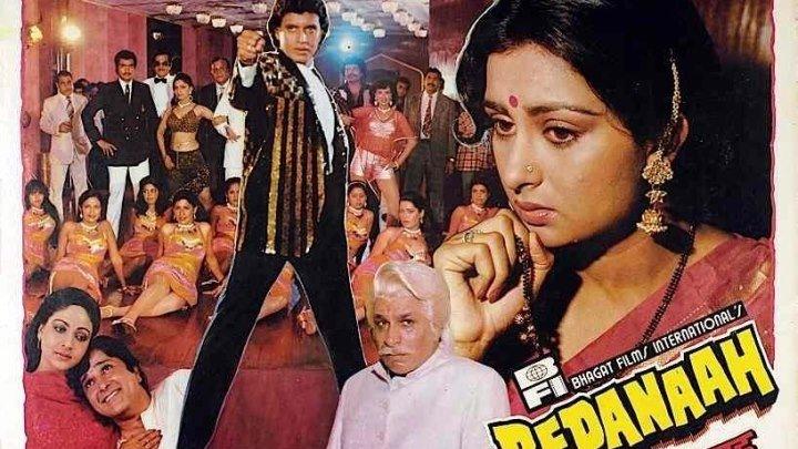 Преступные тайны (Bepanaah 1985)