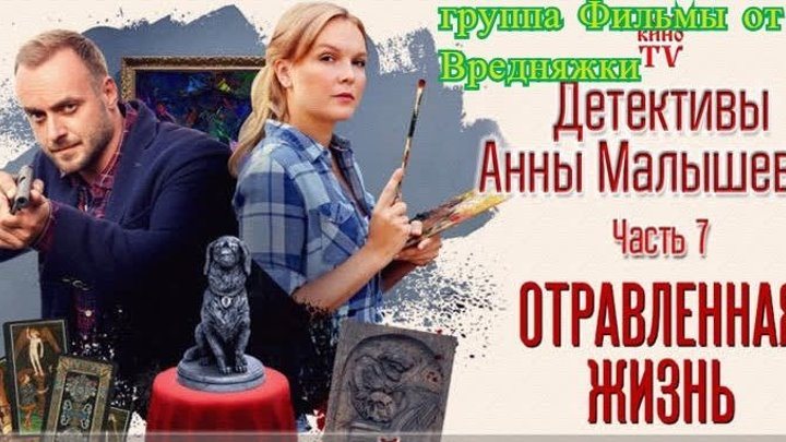 Сериал Отравленная жизнь (2018) 1-4 серии детектив мелодрама на канале ТВЦ ( Максим Щеголев)