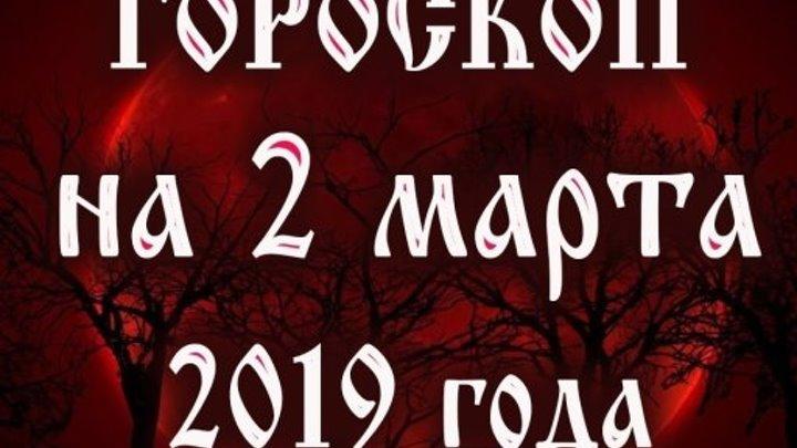 #AstroTube: 📅 Гороскоп на сегодня 2 марта 2019 года Астрологический прогноз каждому знаку зодиака #март #2019