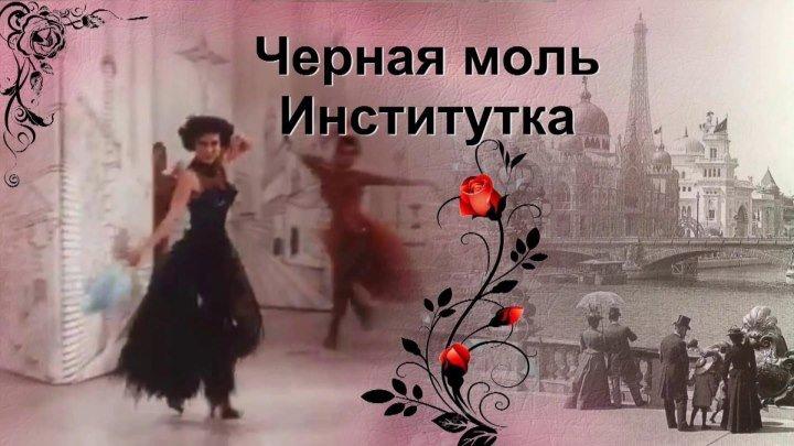 Черная моль..институтка (исп.Лайма Вайкуле)