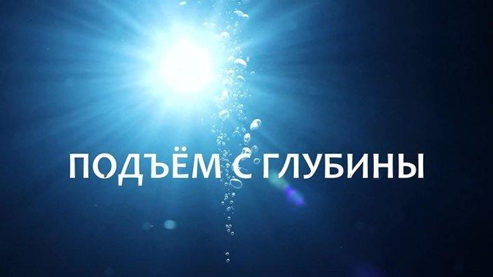 ПОДЪЁМ С ГЛУБИНЫ (Детектив-Триллер Россия-2О18г.) Т.Ф.