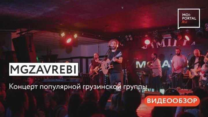 Концерт группы MGZAVREBI в Тюмени