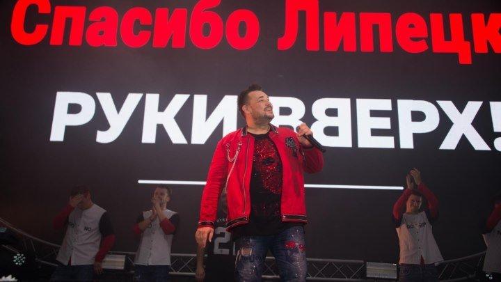 """Концерт группы """"Руки вверх"""" в Липецке в """"Звездном"""" 1 октября 2018 г."""