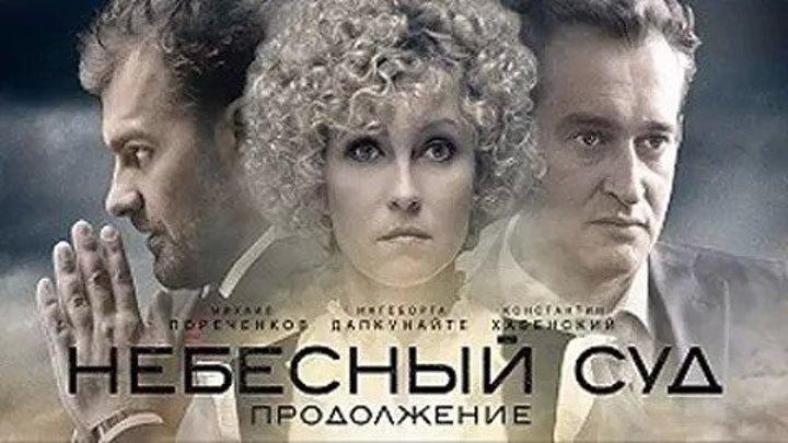Heavenly court. Continuation (mini-series) (2014) (01)