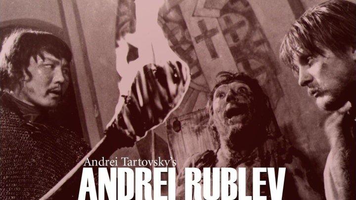 Андрей Рублев 1966 СССР.1серия.
