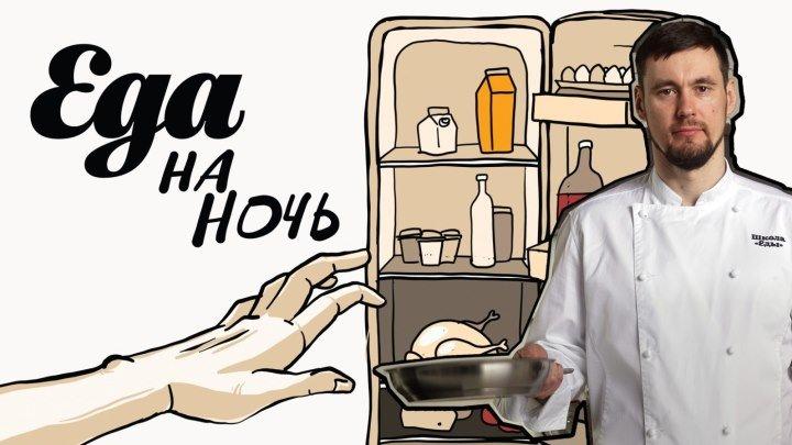 «Еда на ночь»: Виталий Тихонов, шеф ресторана Cacciatore, готовит баранину