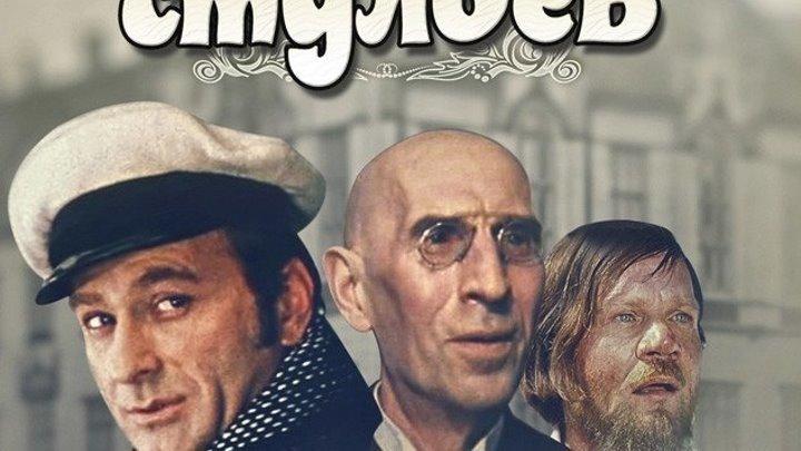 12 стульев (1971). комедия, приключения
