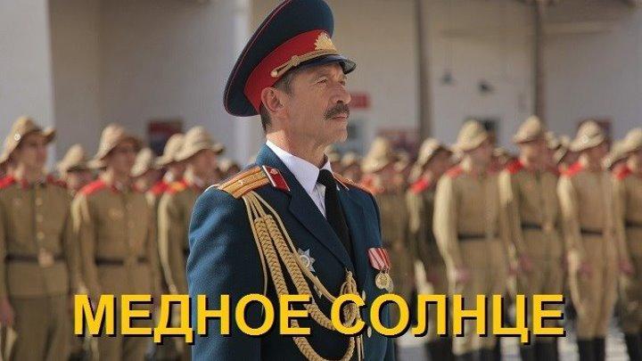 МЕДНОЕ СОЛНЦЕ (Драма-Военный Россия-2О18г.) Мини-Сериал