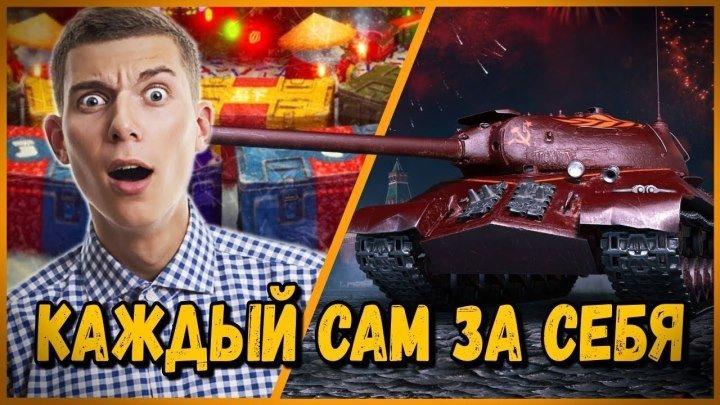 #Mblshko: 📺 ШКОЛЬНИКИ против ВЗРОСЛЫХ - ДУЭЛЬ ЗА 5 НОВОГОДНИХ КОРОБОК от БИЛЛИ | WoT #видео
