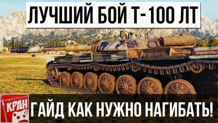 #KPAH_Games: ⚔ 🏅 💯 📝 📺 Лучший бой Т-100 ЛТ! ГАЙД КАК НУЖНО НАГИБАТЬ #бой #гайд #нагиб #видео